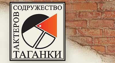 Театр «Содружество актеров Таганки»